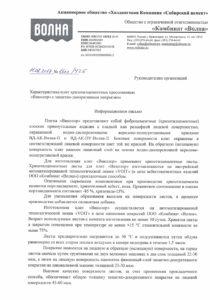 Информационное письмо характеристика плит ВИКОЛОР