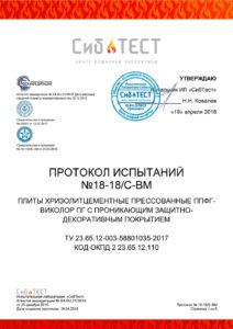 Протокол к сертификату пожарному 2018
