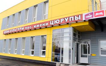 dom-kultury-mo-poselok-imeni-cyurupy_4