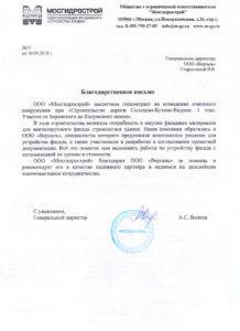 """Благодарственное письмо от ООО """"Мосгидрострой"""""""