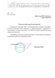 """Благодарственное письмо от ООО """"Главмонтажстрой"""""""