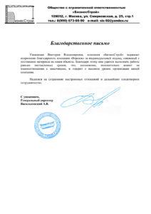 """Благодарственное письмо от ООО """"БизнесСтрой"""""""