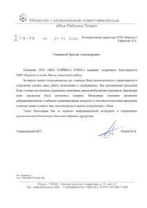 """Благодарственное письмо от ООО """"Яна Райниса Плюс"""""""