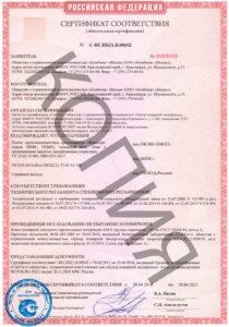Сертификат пожарный НГ